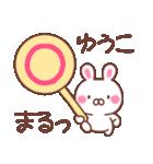 ★ゆうこ★が使う専用スタンプ(個別スタンプ:01)