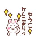 ★ゆうこ★が使う専用スタンプ(個別スタンプ:04)