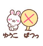 ★ゆうこ★が使う専用スタンプ(個別スタンプ:05)