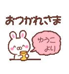 ★ゆうこ★が使う専用スタンプ(個別スタンプ:10)