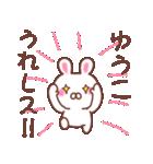 ★ゆうこ★が使う専用スタンプ(個別スタンプ:12)