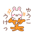 ★ゆうこ★が使う専用スタンプ(個別スタンプ:13)