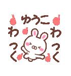 ★ゆうこ★が使う専用スタンプ(個別スタンプ:14)