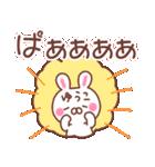★ゆうこ★が使う専用スタンプ(個別スタンプ:16)
