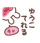 ★ゆうこ★が使う専用スタンプ(個別スタンプ:18)