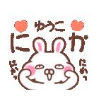 ★ゆうこ★が使う専用スタンプ(個別スタンプ:20)