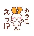 ★ゆうこ★が使う専用スタンプ(個別スタンプ:22)