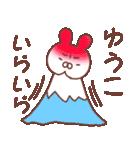★ゆうこ★が使う専用スタンプ(個別スタンプ:24)