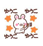 ★ゆうこ★が使う専用スタンプ(個別スタンプ:25)