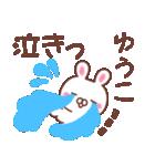 ★ゆうこ★が使う専用スタンプ(個別スタンプ:34)