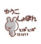 ★ゆうこ★が使う専用スタンプ(個別スタンプ:36)