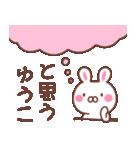 ★ゆうこ★が使う専用スタンプ(個別スタンプ:38)