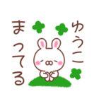 ★ゆうこ★が使う専用スタンプ(個別スタンプ:39)