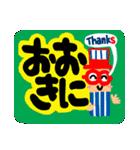 大きな幸せのリアクション(ありがとう)17(個別スタンプ:35)