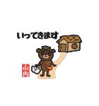 山内さんが使う名前スタンプ(個別スタンプ:05)