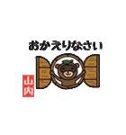 山内さんが使う名前スタンプ(個別スタンプ:07)