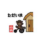 山内さんが使う名前スタンプ(個別スタンプ:08)