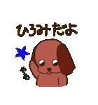 ひろみちゃんが送るスタンプ【タグ対応】(個別スタンプ:02)