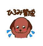 ひろみちゃんが送るスタンプ【タグ対応】(個別スタンプ:11)