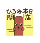 ひろみちゃんが送るスタンプ【タグ対応】(個別スタンプ:24)