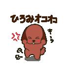 ひろみちゃんが送るスタンプ【タグ対応】(個別スタンプ:33)