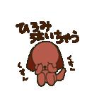 ひろみちゃんが送るスタンプ【タグ対応】(個別スタンプ:35)