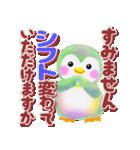 お仕事pempem(個別スタンプ:29)