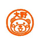 大野さん専用のスタンプ(個別スタンプ:10)