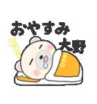 大野さん専用のスタンプ(個別スタンプ:15)