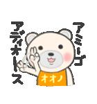 大野さん専用のスタンプ(個別スタンプ:29)
