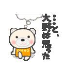 大野さん専用のスタンプ(個別スタンプ:30)