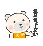 大野さん専用のスタンプ(個別スタンプ:31)