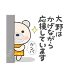 大野さん専用のスタンプ(個別スタンプ:37)