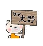 大野さん専用のスタンプ(個別スタンプ:40)