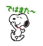 スヌーピー★ポップアップスタンプ(個別スタンプ:07)