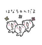 ☆★はなちゃん★☆お名前ベーシックパック(個別スタンプ:01)