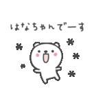 ☆★はなちゃん★☆お名前ベーシックパック(個別スタンプ:02)