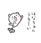 ☆★はなちゃん★☆お名前ベーシックパック(個別スタンプ:03)
