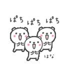 ☆★はなちゃん★☆お名前ベーシックパック(個別スタンプ:05)