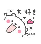 ☆★はなちゃん★☆お名前ベーシックパック(個別スタンプ:07)