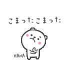 ☆★はなちゃん★☆お名前ベーシックパック(個別スタンプ:09)