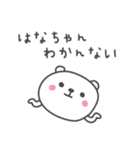 ☆★はなちゃん★☆お名前ベーシックパック(個別スタンプ:10)