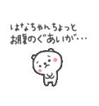 ☆★はなちゃん★☆お名前ベーシックパック(個別スタンプ:11)