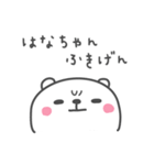 ☆★はなちゃん★☆お名前ベーシックパック(個別スタンプ:13)