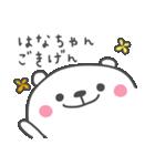 ☆★はなちゃん★☆お名前ベーシックパック(個別スタンプ:14)