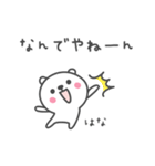 ☆★はなちゃん★☆お名前ベーシックパック(個別スタンプ:15)