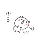 ☆★はなちゃん★☆お名前ベーシックパック(個別スタンプ:17)