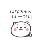 ☆★はなちゃん★☆お名前ベーシックパック(個別スタンプ:20)
