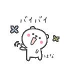 ☆★はなちゃん★☆お名前ベーシックパック(個別スタンプ:23)