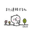☆★はなちゃん★☆お名前ベーシックパック(個別スタンプ:24)